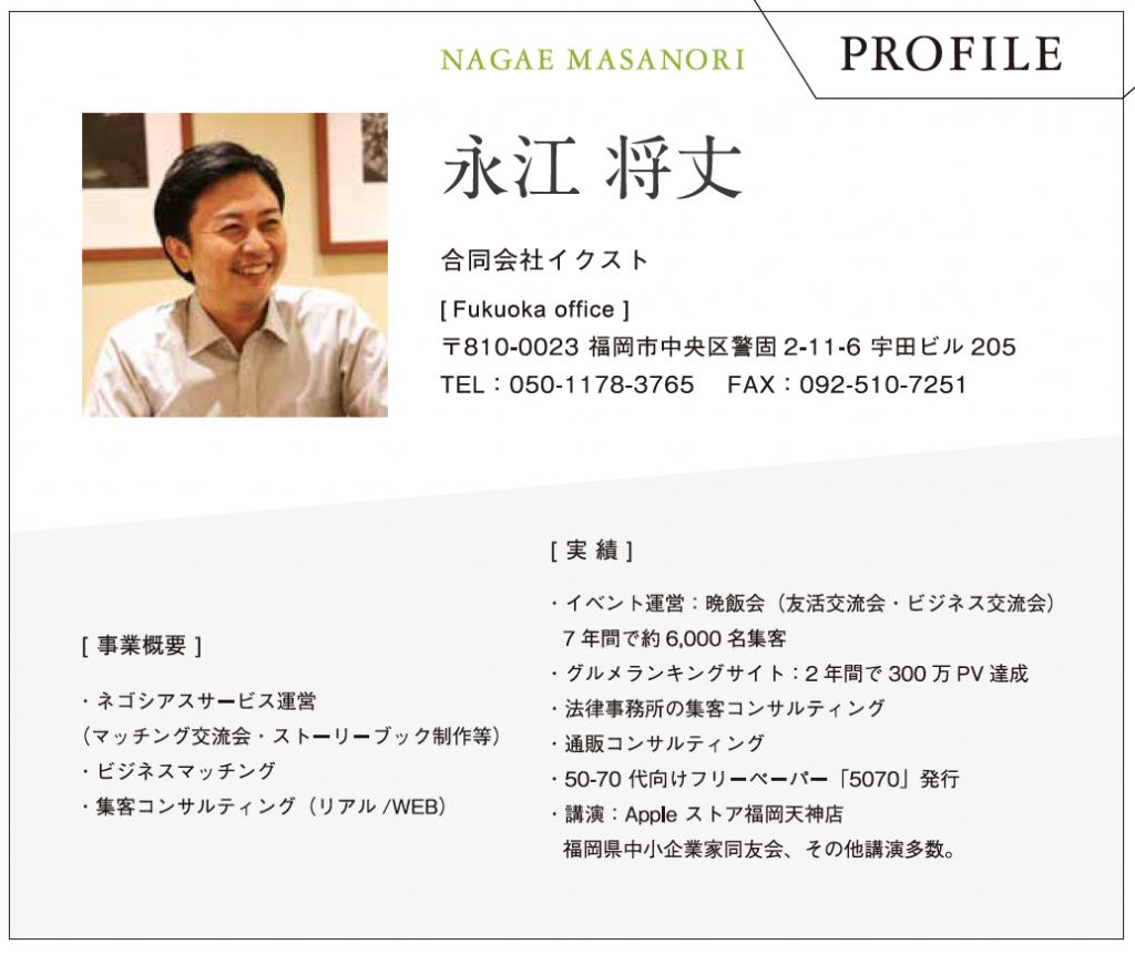 nagae_1