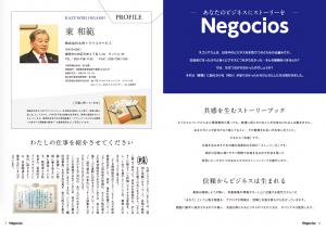 higashi_story2