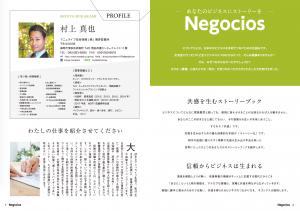 murakami_nego2