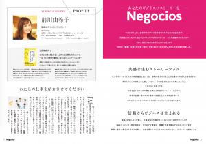 maekawa_nego2