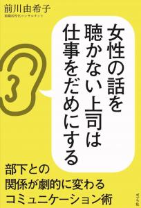 maekawa_book